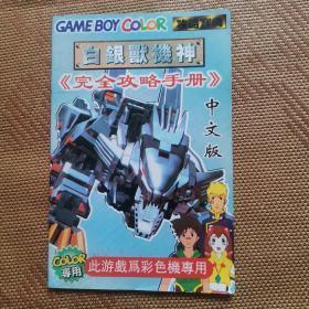 白银獸机神完全攻略手册中文版