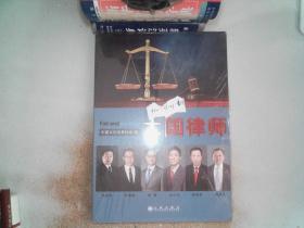 大国律师··...