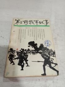 第二野战军纪事