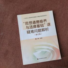 思想道德修养与法律基础课疑难问题解析(修订版)
