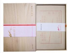 梅花喜神笺谱(木盒精装) (宋)宋伯仁 绘 商务印书馆