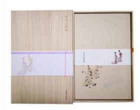 傅抱石笺谱(木盒精装)傅抱石 绘 商务印书馆