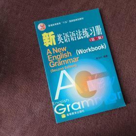新英语语法练习册(第2版)