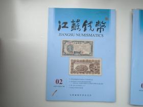 江苏钱币 2020.2总第107期(16开平装1本,原版正版书。详见书影)