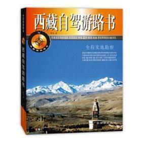 西藏自驾游路书