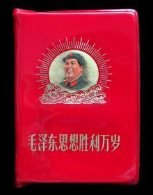 毛泽东思想胜利万岁(95品)