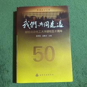 我们共同走过:献给北京化工大学建校五十周年