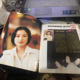 陈红 马景涛 大16开彩页zgym103