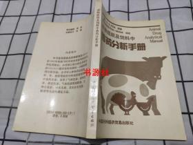 动物组织及饲料中兽药分析手册