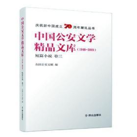 中国公安文学精品文库(1949-2019)短篇小说 卷三