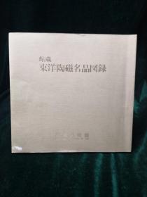 馆藏 东洋陶瓷名品图录 松冈美术馆1984年