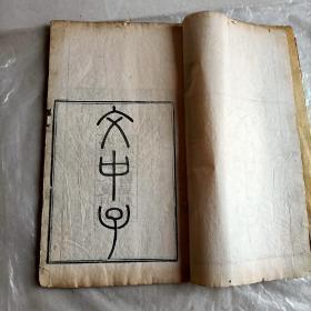光绪官版崇文书局精刻【局版 文中子】一册全 尺寸27x18cm