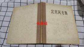 北京风光集【库存书,包中通快递】