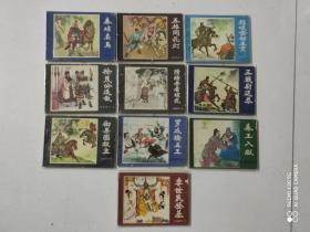《说唐前传》连环画10本全