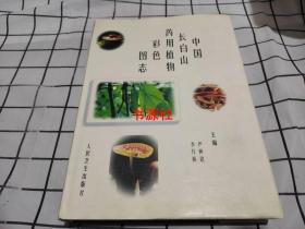 中国长白山药用植物彩色图志(大16开精装本)【库存书,包中通快递】