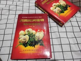 西藏经济植物【库存书】