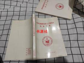 黄孝迈教授从医五十四周年纪念专辑【库存书,包中通快递】