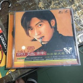 谢霆锋 挞出爱火花 CD