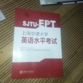 上海交通大学英语水平考试(16开