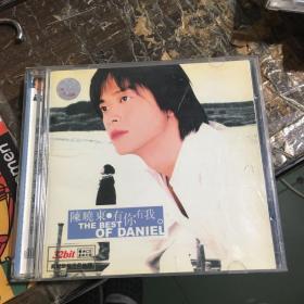 陈晓东 有你有我 CD