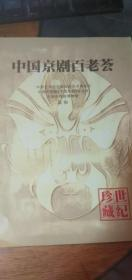 中国京剧百老荟(世纪珍藏)1张广告宣传册16开
