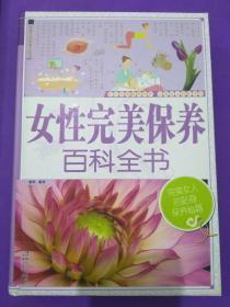女性完美保养百科全书【正版!有少量勾画 不缺页】