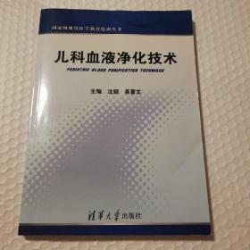 国家级继续医学教育培训丛书:儿科血液净化技术
