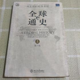 全球通史(第7版 上册):从史前史到21世纪