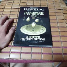 时间简史(普及版)