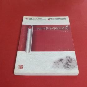 中医内伤杂病临床研究(供中医药中西医结合各专业研究生使用)
