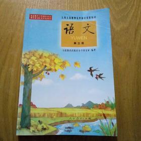 九年义务教育五年制小学教科书 语文(第三册)
