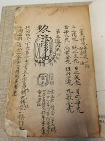 清代精抄本,道教符咒