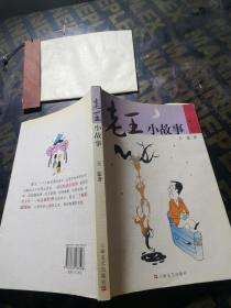 老王小故事 上海文艺