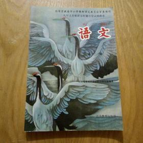 九年义务教育五年制小学试用课本 语文(第三册)
