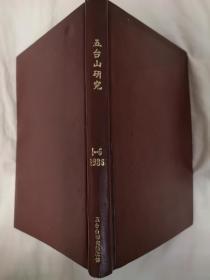 五台山研究1986年1一6期,包括创刊号85年第12期