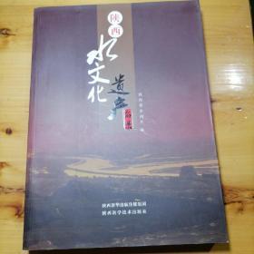 陕西水文化遗产名录