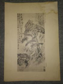 民国珂罗版:释道济~老松波澜图(刘海粟藏品)