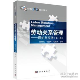 二手书劳动关系管理 理论与实务第二版 陈维政 科学出版社