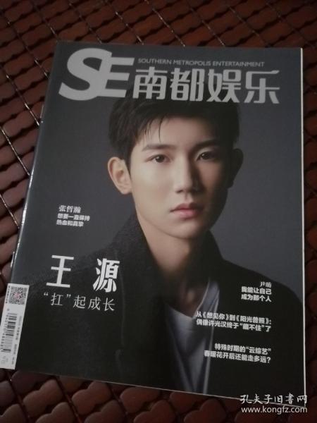 《南都娱乐周刊》 2020年5王源尹舫万茜张哲瀚