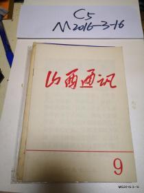山西期刊藏品   山西通讯  1972年第9期