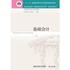基础会计 陈国辉 东北财经大学
