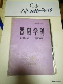 晋阳学刊  1993年第4期
