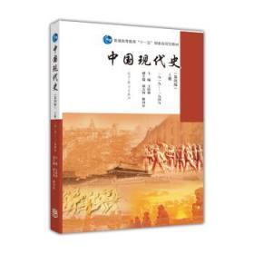 中国现代史 第4版 上册 1919-1949 王桧林 郭大钧