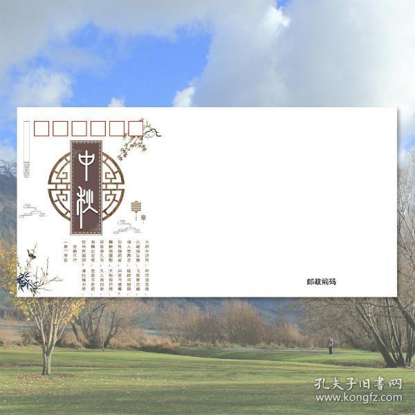 中秋节DL美术封1,140克白卡纸集邮信封