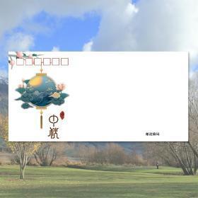 中秋节DL美术封3,140克白卡纸集邮信封