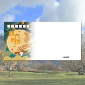 中秋国庆双节DL美术封2,140克白卡纸集邮信封