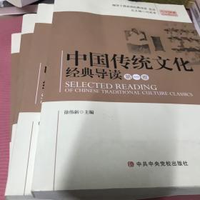 中国传统文化经典导读