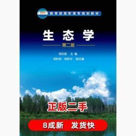 教育部高职高专规划教材:生态学(第2版)