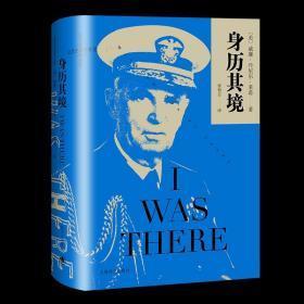 身历其境 [美] 威廉•丹尼尔•莱希 美国海军五星上将回忆录 二战美军战略规划及决策的权威著作