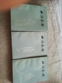 文革版,插图本巜水浒全传》